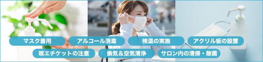 新型コロナウィルス感染症対策