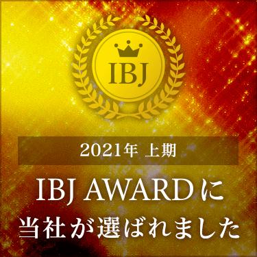 IBJ AWARD 2021上期 受賞👑
